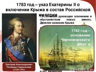 1783 год – указ Екатерины II о включении Крыма в состав Российской империи Григо