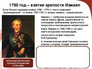 1790 год – взятие крепости Измаил Если Русско-турецкую войну 1768 - 1774 гг. час