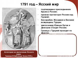 1791 год – Ясский мир подтверждено присоединение Крыма к России; признан протект