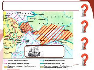 Найдите на карте территории, присоединенные к Российской империи в результате ру