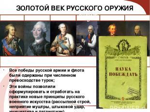 Все победы русской армии и флота были одержаны при численном превосходстве турок