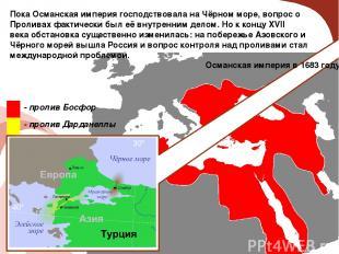 ПокаОсманская империягосподствовала на Чёрном море, вопрос о Проливах фактичес
