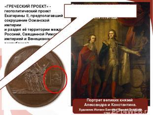 «ГРЕЧЕСКИЙ ПРОЕКТ»-геополитическийпроект Екатерины II, предполагавший сокруше