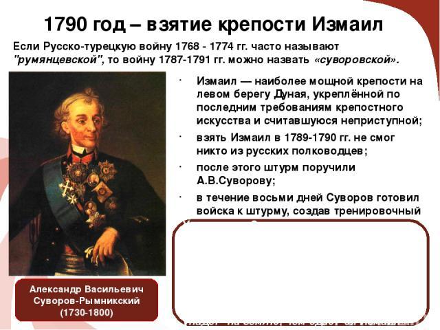 1790 год – взятие крепости Измаил Если Русско-турецкую войну 1768 - 1774 гг. часто называют