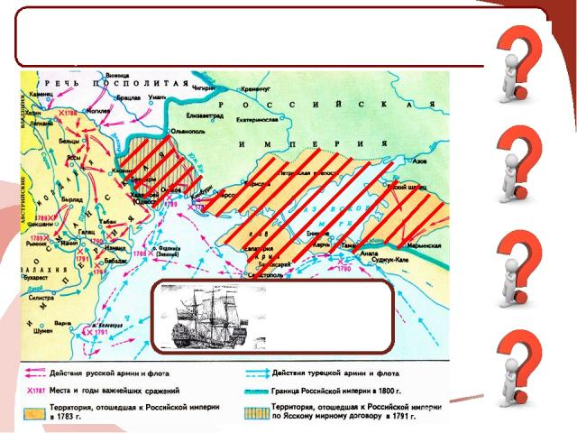 Найдите на карте территории, присоединенные к Российской империи в результате русско-турецких войн второй половины XVIII века? 1783 год – основание Черноморского флота.