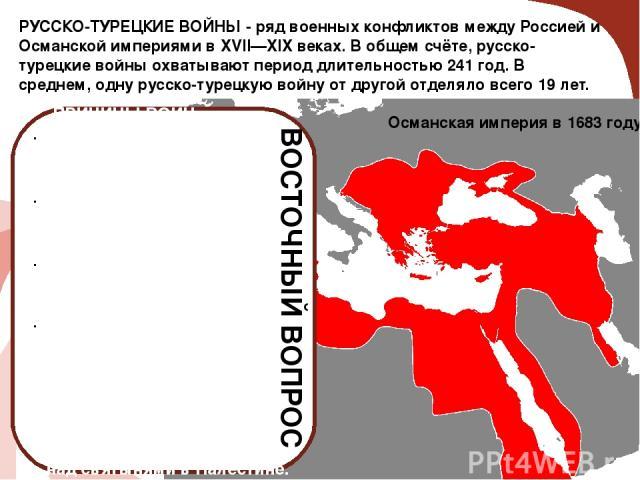 РУССКО-ТУРЕЦКИЕ ВОЙНЫ- ряд военных конфликтов между Россией и Османской империями в XVII—XIX веках. В общем счёте, русско-турецкие войны охватывают период длительностью 241 год. В среднем, одну русско-турецкую войну от другой отделяло всего 19 лет.…