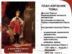 ПЛАН ИЗУЧЕНИЯ ТЕМЫ: Детство Павла I. Формирование личности императора. Вступлен