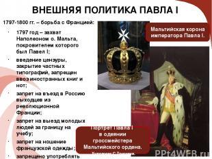 ВНЕШНЯЯ ПОЛИТИКА ПАВЛА I 1797 год – захват Наполеоном о. Мальта, покровителем ко