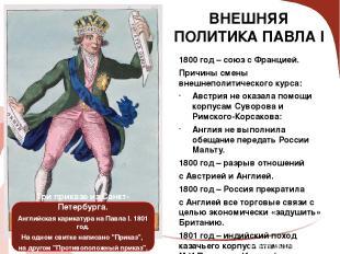 ВНЕШНЯЯ ПОЛИТИКА ПАВЛА I 1800 год – союз с Францией. Причины смены внешнеполитич