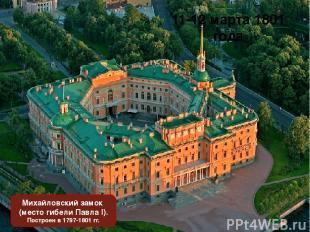 Михайловский замок (место гибели Павла I). Построен в 1797-1801 гг. 11-12 марта