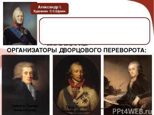 Никита Панин (вице-канцлер) Петр Пален (генерал-губернатор Петербурга) Платон Зу