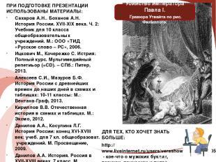 ПРИ ПОДГОТОВКЕ ПРЕЗЕНТАЦИИ ИСПОЛЬЗОВАНЫ МАТЕРИАЛЫ: Сахаров А.Н.. Боханов А.Н. Ис