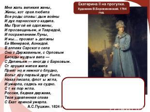 Екатерина II на прогулке. Художник В.Боровиковский. 1794 год. Мне жаль великия ж