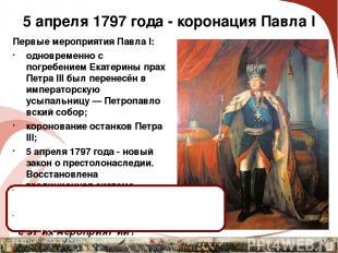 5 апреля 1797 года - коронация Павла I Первые мероприятия Павла I: одновременно