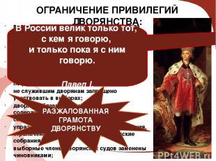 введенытелесные наказаниядля дворян за убийство, разбои, пьянство, разврат, сл
