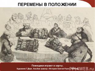 ПЕРЕМЕНЫ В ПОЛОЖЕНИИ КРЕСТЬЯНСТВА: 1797 год – указ о трехдневной барщине (имел р