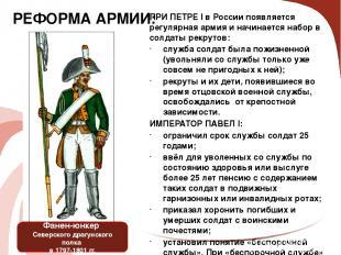 ПРИПЕТРЕ Iв России появляется регулярная армияи начинается набор в солдатыре