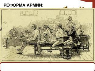 РЕФОРМА АРМИИ: новые уставы для пехоты и кавалерии на основе прусских уставов XV
