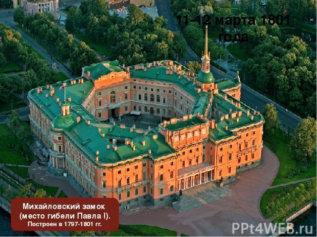 Михайловский замок (место гибели Павла I). Построен в 1797-1801 гг. 11-12 марта 1801 года