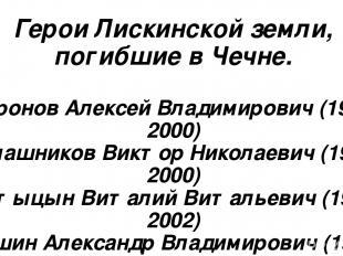 Герои Лискинской земли, погибшие в Чечне. Воронов Алексей Владимирович (1981-200