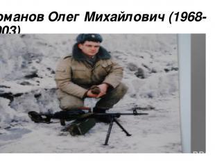 Романов Олег Михайлович (1968-2003)