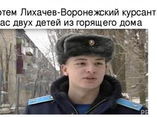 Артем Лихачев-Воронежский курсант спас двух детей из горящего дома