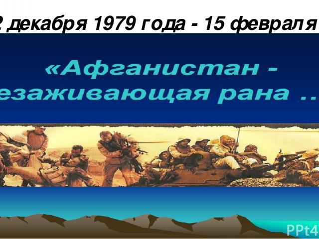 12 декабря1979 года - 15 февраля 1989года.