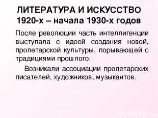 ЛИТЕРАТУРА И ИСКУССТВО 1920-х – начала 1930-х годов После революции часть интелл