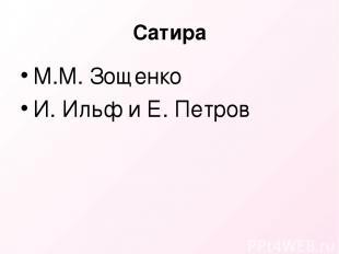Сатира М.М. Зощенко И. Ильф и Е. Петров