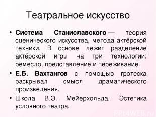 Театральное искусство Система Станиславского— теория сценического искусства, ме