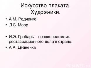 Искусство плаката. Художники. А.М. Родченко Д.С. Моор И.Э. Грабарь – основополож