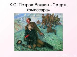 К.С. Петров-Водкин «Смерть комиссара»