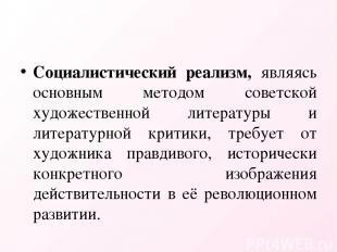 Социалистический реализм, являясь основным методом советской художественной лите