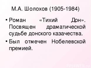 М.А. Шолохов (1905-1984) Роман «Тихий Дон». Посвящен драматической судьбе донско