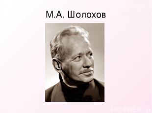 М.А. Шолохов