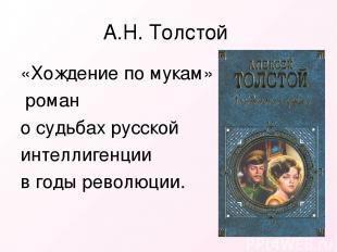 А.Н. Толстой «Хождение по мукам» – роман о судьбах русской интеллигенции в годы