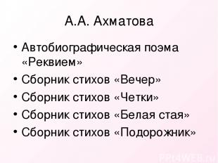 А.А. Ахматова Автобиографическая поэма «Реквием» Сборник стихов «Вечер» Сборник