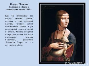 Портрет Чечилии Галлерани. «Дама с горностаем». около 1490 г. Как бы пронизывая