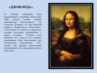 «ДЖОКОНДА» На картине изображена жена флорентийского дворянина, Мона Лиза. «Мне