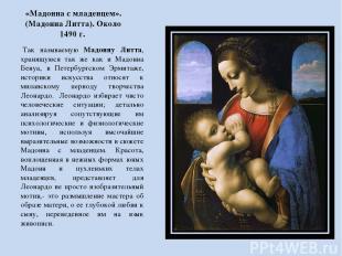 «Мадонна с младенцем». (Мадонна Литта). Около 1490 г. Так называемую Мадонну Ли