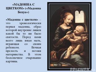 «МАДОННА С ЦВЕТКОМ» («Мадонна Бенуа») «Мадонна с цветком» – это хронологически п