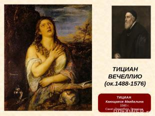 СЕВЕРНОЕ ВОЗРОЖДЕНИЕ Альбрехт Дюрер (1471-1528). Автопортрет. Питер Брейгель Ста