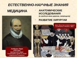 ЕСТЕСТВЕННО-НАУЧНЫЕ ЗНАНИЯ Николай Коперник (1473-1543). Создатель гелиоцентриче