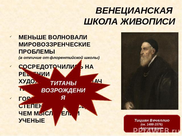 ТИЦИАН Кающаяся Магдалина 1560 г. Санкт-Петербург, Эрмитаж. ТИЦИАН ВЕЧЕЛЛИО (ок.1488-1576)