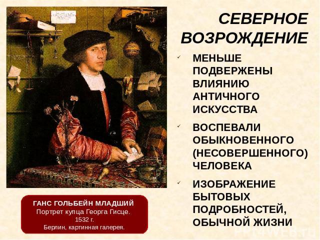 АЛЬБРЕХТ ДЮРЕР Четыре всадника (из серии «Апокалипсис»). 1498 г. Гравюра на дереве Художественный музей, Карлсруэ, Германия. АЛЬБРЕХТ ДЮРЕР (1471-1528) МОР (чума, болезнь) ВОЙНА ГОЛОД СМЕРТЬ Мор, Война, Голод и Смерть В данной интерпретации образ пе…