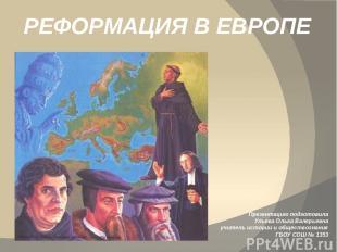 РЕФОРМАЦИЯ В ЕВРОПЕ Презентацию подготовила Ульева Ольга Валерьевна учитель исто
