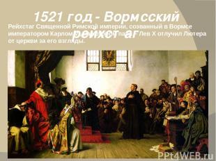 1521 год - Вормсский рейхстаг Рейхстаг Священной Римской империи, созванный в Во