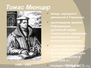 Томас Мюнцер вождь народного движения в Германии; проповедник времен Реформации,