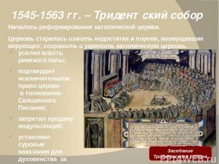 1545-1563 гг. – Тридентский собор Началось реформирование католической церкви. Ц