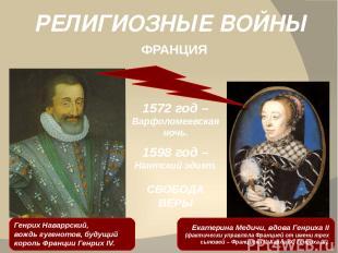 РЕЛИГИОЗНЫЕ ВОЙНЫ ФРАНЦИЯ Генрих Наваррский, вождь гугенотов, будущий король Фра